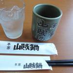 山賊鍋 - 最初の、水とお茶のセット