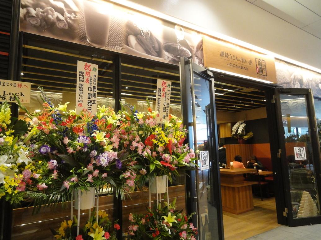 四國 新宿東宝ビル店
