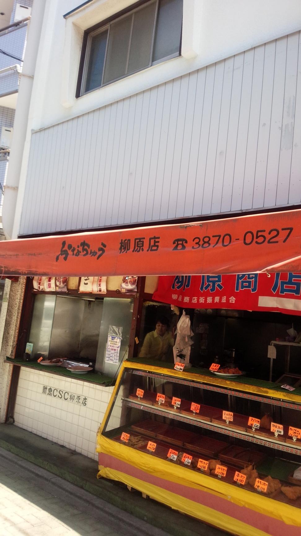 鮒忠 柳原店