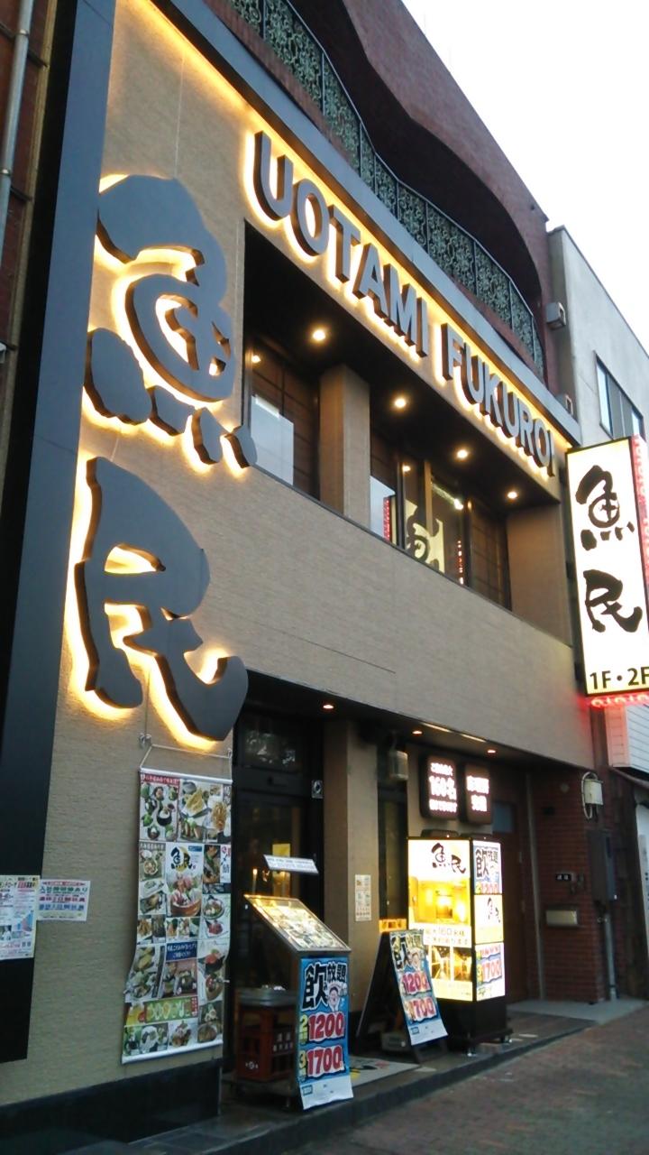 魚民 袋井駅前店