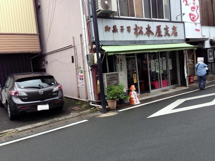 松本屋支店