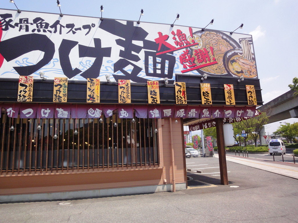 濃厚つけ麺 風雲丸  祇園西原店