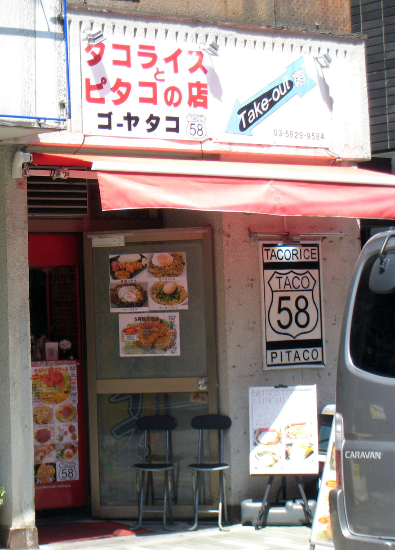 58TACO 浅草橋店