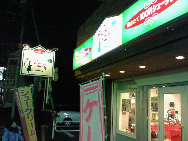 アンの工房  立川幸町店