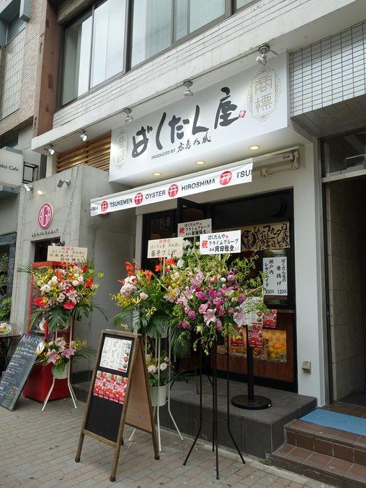 広島麺バル 渋谷ばくだん屋