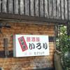 いろり - 外観写真: