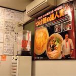麺 風来堂 - 201505 お店の内観
