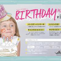 パンケーキで誕生日のお祝いしませんか?※10日前までの要予約