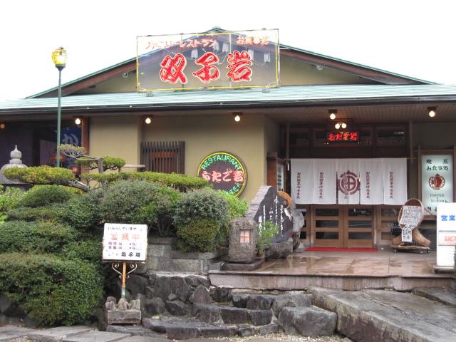 双子岩茶屋