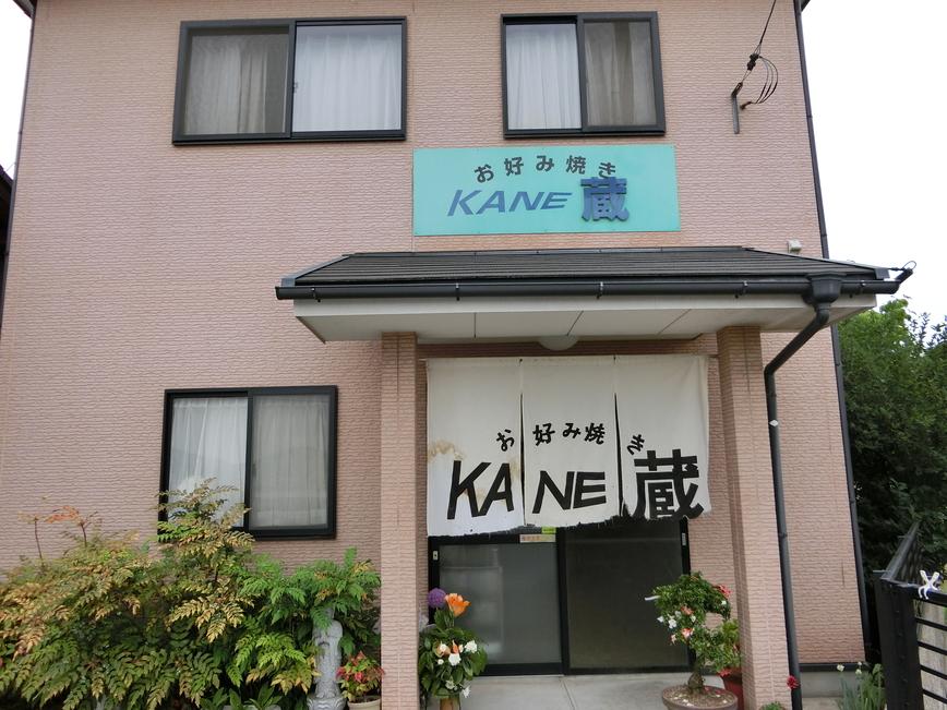 KANE蔵