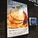 LONCAFE - 外観