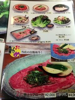 李朝園 - メニュー2。肉&サラダ!
