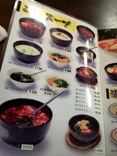 李朝園 - メニュー5。スープ!