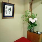 京趣味 菱岩 - 店内の待ち合い