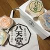 八天堂 - 料理写真:各種:¥210〜¥250