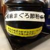食楽 なごみ家 - 料理写真:卓上のまぐろ節粉!!