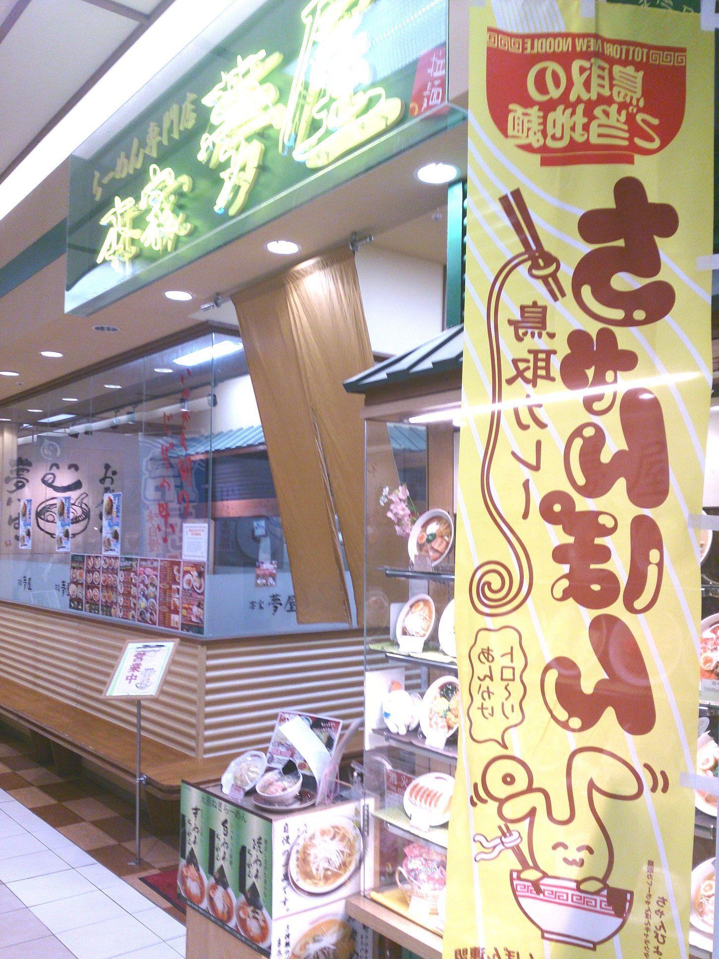 拉麺本家夢屋 イオン鳥取北本棟店