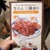 ねぎし 横浜ジョイナス店