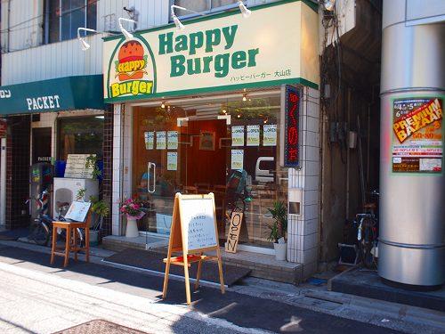 ハッピー バーガー 大山店