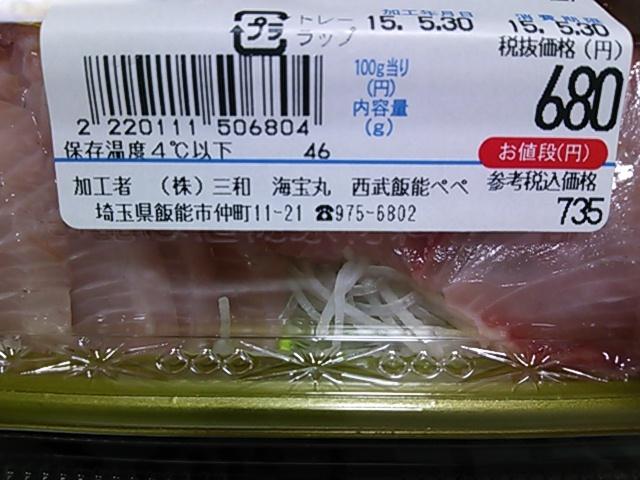 海宝丸 西武飯能ぺぺ店