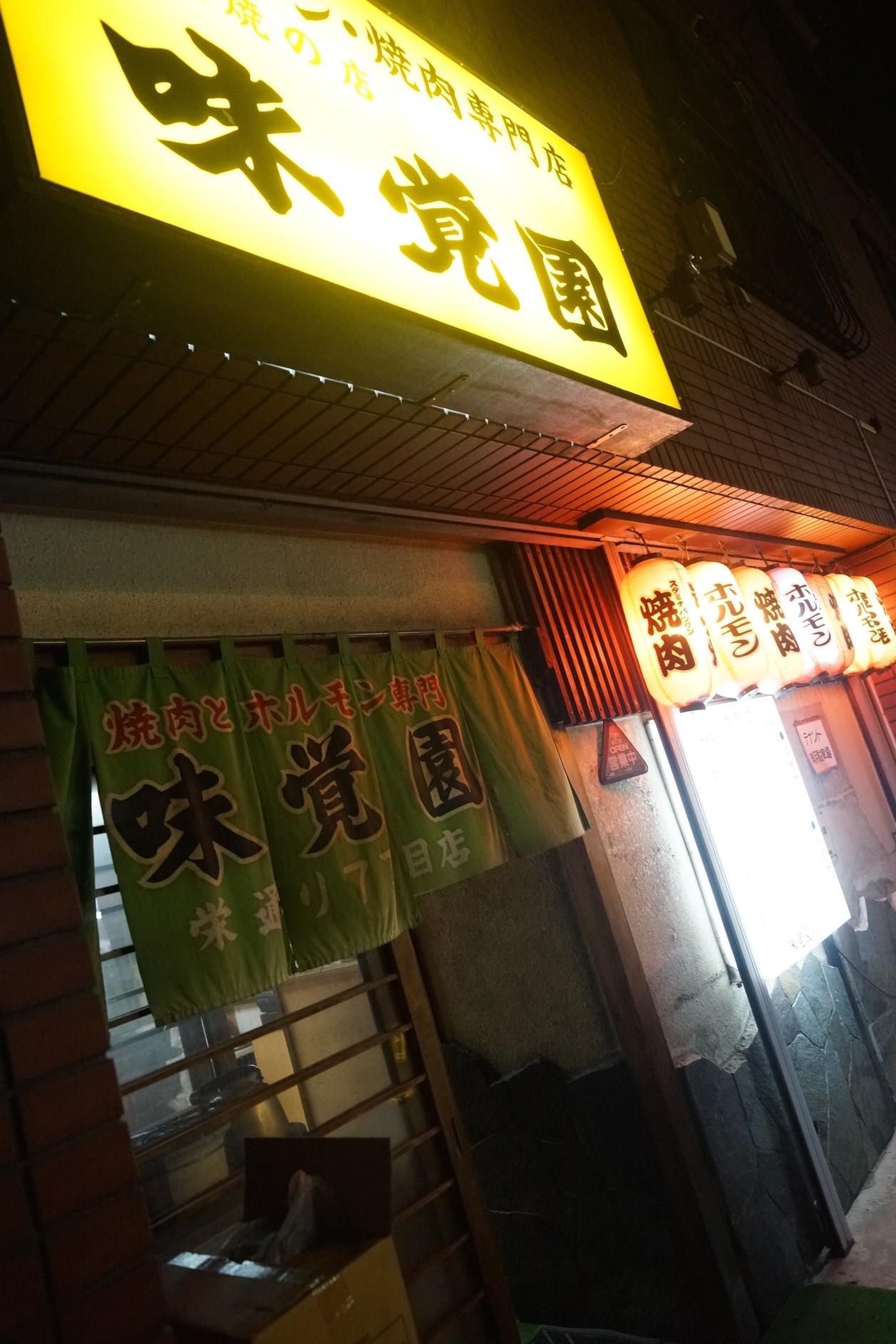 味覚園 栄通7丁目店