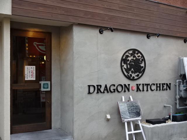 ドラゴン キッチン