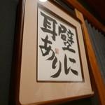 鮨処 つく田 - 寿司屋のカウンターではご注意ってことで(笑)