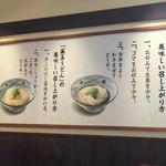 丸亀製麺 - 召し上がり方(2015.6.1)