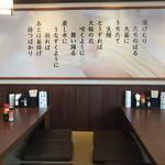 丸亀製麺 - 釜揚げうどん説明(2015.6.1)
