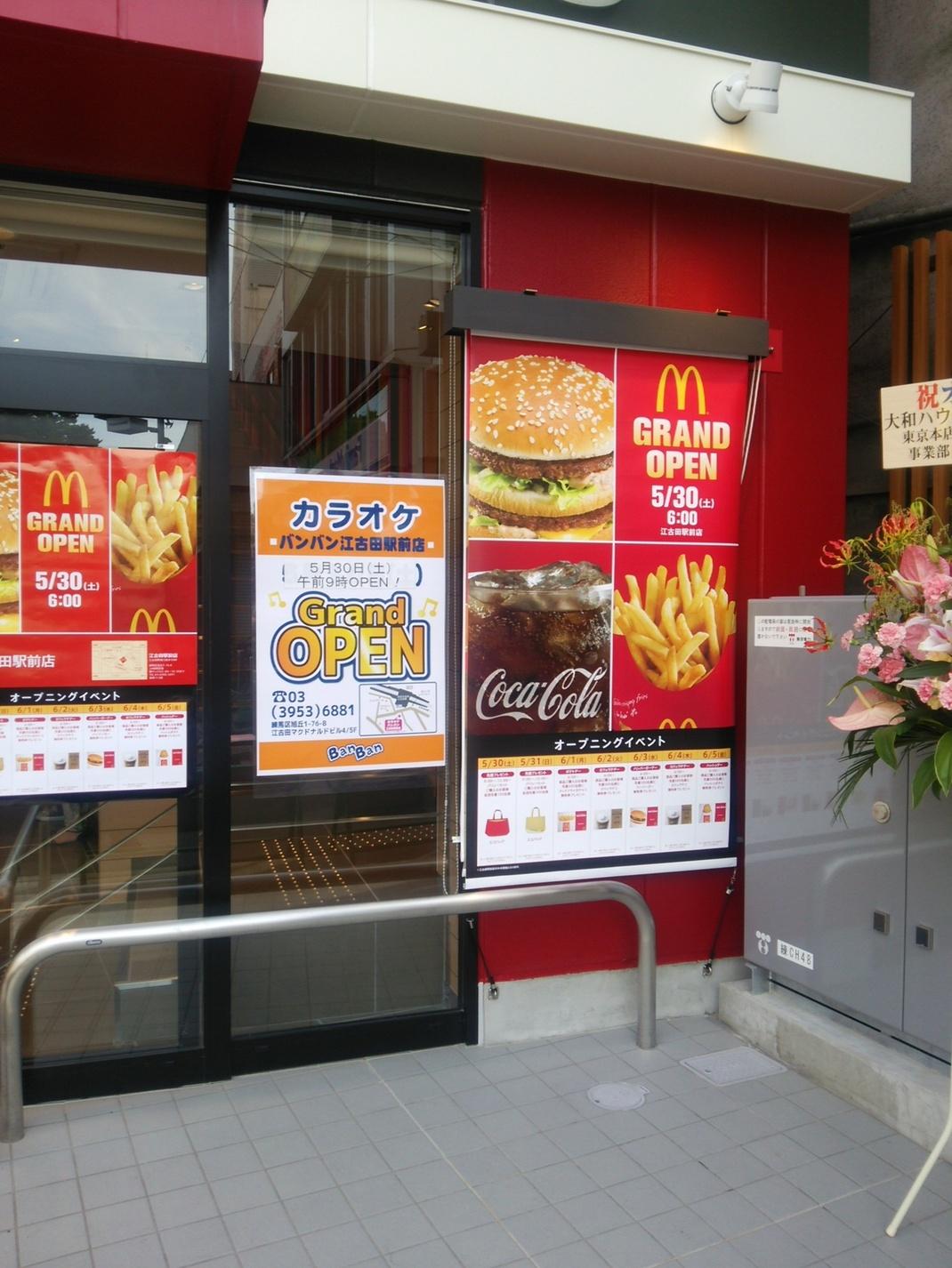 マクドナルド 江古田駅前店