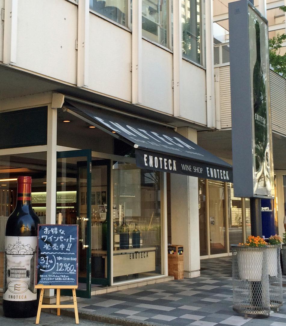 ワインショップ・エノテカ 新潟店