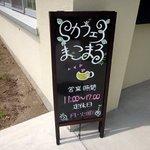 カフェ まこまる - カフェ まこまる