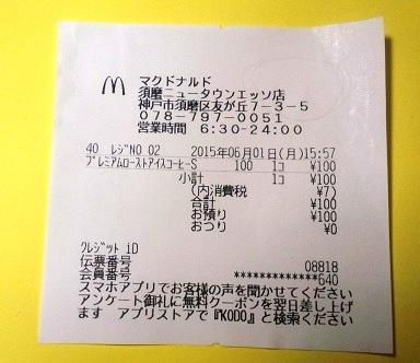 マクドナルド 須磨ニュータウンエッソ店