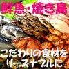 鮮魚・焼き鳥ダイニングCIRCUS - 料理写真:こだわりの食材を手作りでリーズナブルに!