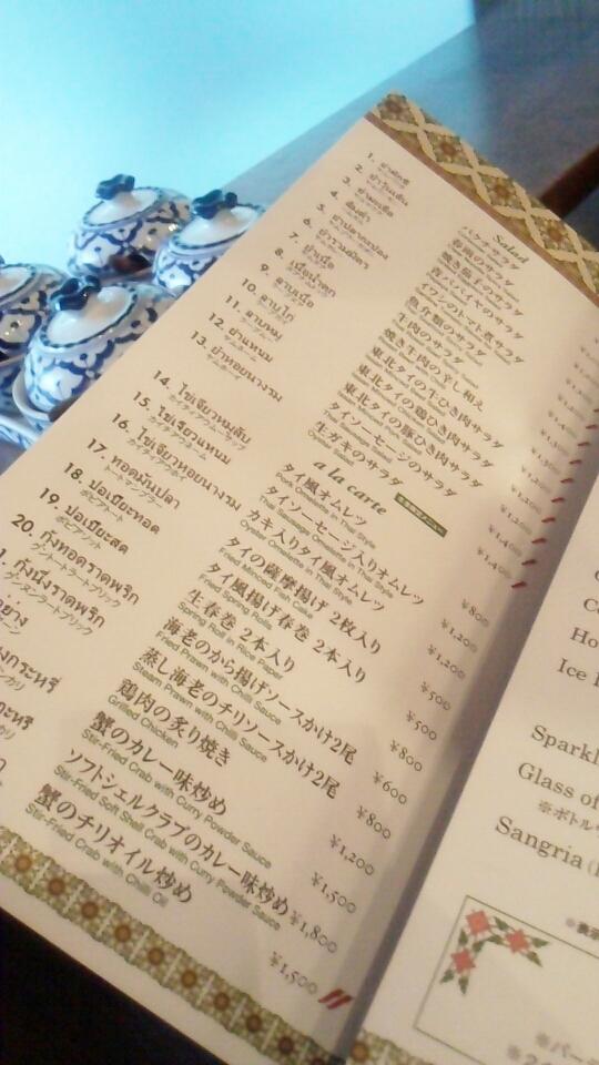 メコン - 神田/ベトナム料理 [食べログ]