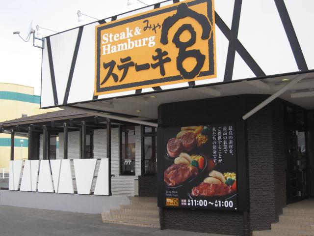 ステーキ宮 仙台八乙女店