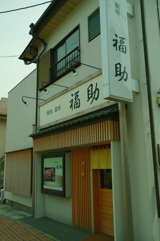 鮨処 銀座 福助 春日部東口店