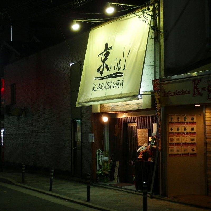 京バル KARASUMA