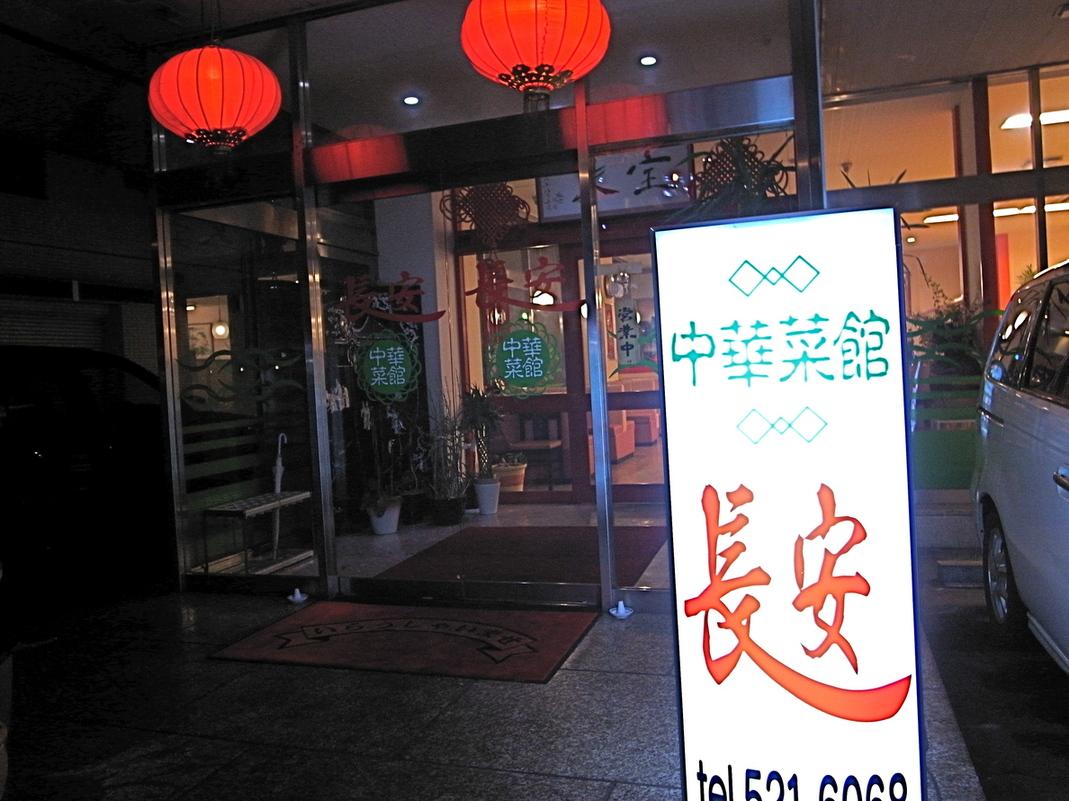 中華菜館 長安