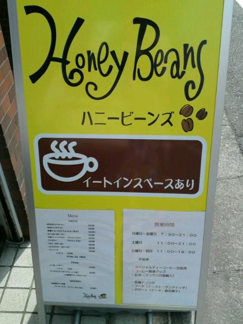 自家焙煎珈琲豆販売 Honey Beans
