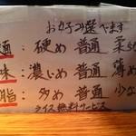 武蔵家 -