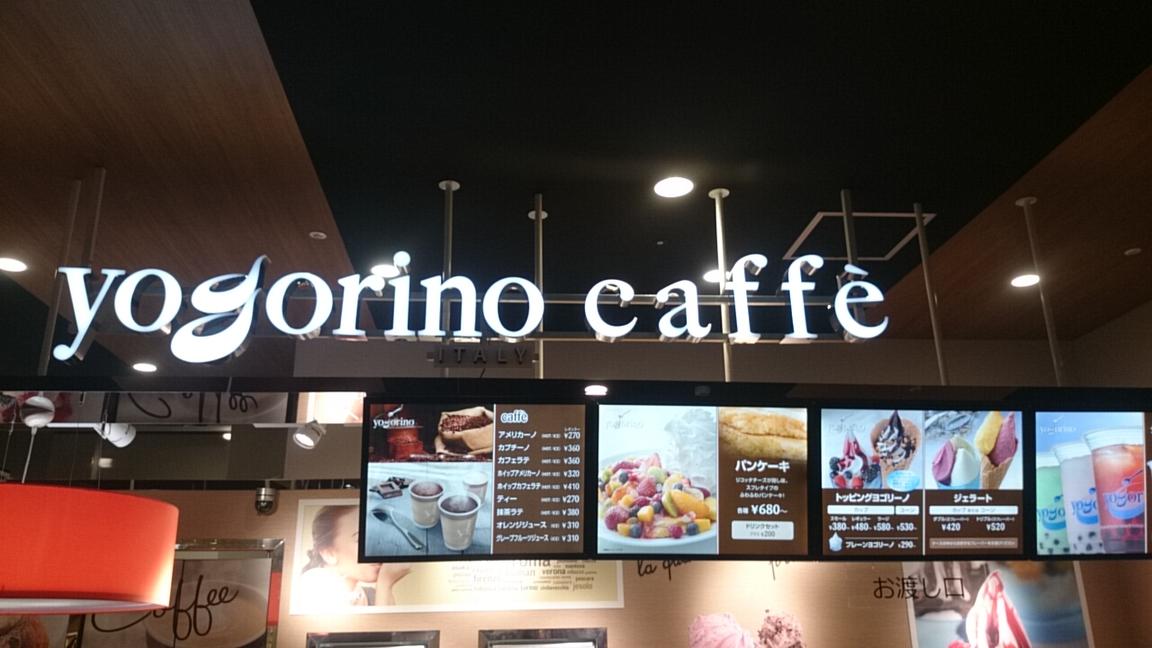 ヨゴリーノ カフェ イオンモール桑名店