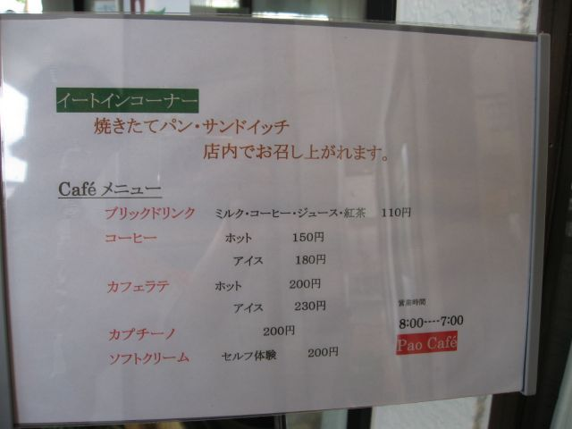 PaO 阪急大山崎店