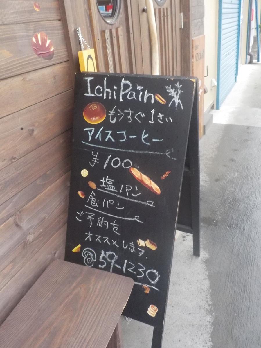 イチ パン 大淀店