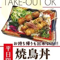 ばんらい - 焼鳥丼(お持ち帰り)