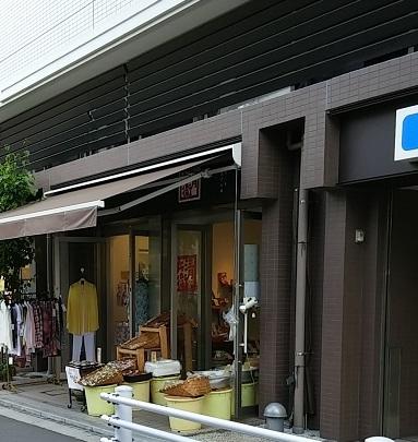 清兵衛 蒔田店