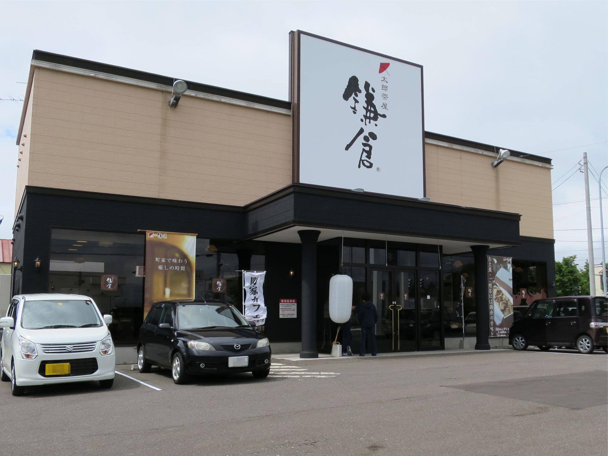 太郎茶屋鎌倉 百合が原店