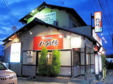 八剣伝 邑久店