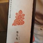"""日本橋橘町 都寿司 - 写真を取り忘れた甘いタレにつけた鮟肝に合わせて新政の貴醸酒""""陽乃島"""""""