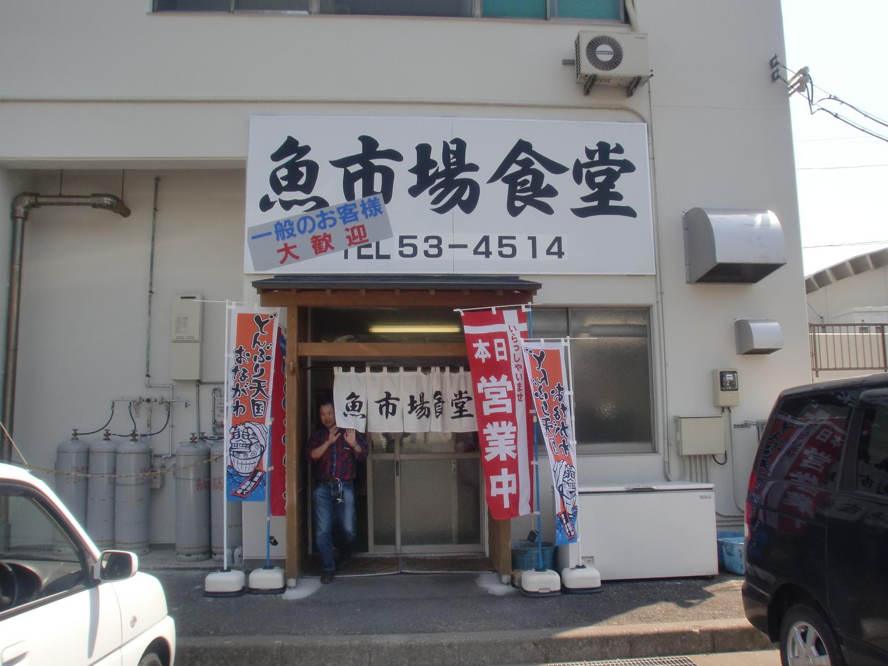 女川魚市場食堂